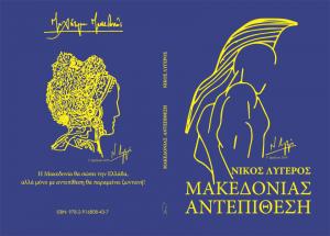 Μακεδονίας Αντεπίθεση