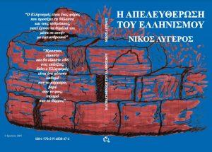 Η Απελευθέρωση του Ελληνισμού