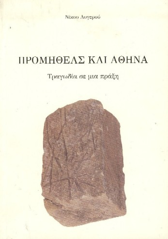 Προμηθέας και Αθηνά