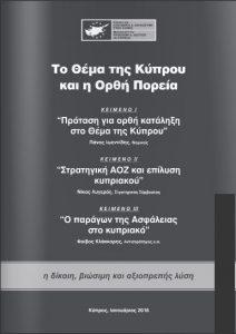 Το θενα της κυπρου και η ορθη πορεια