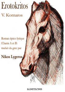 N. LYGEROS Traduction versifiée du roman épico-lyrique EROTOKRITOS