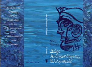 Δώρο Ανθρωπότητας, Ελληνισμός