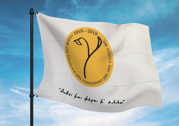 Σημαίες & Σήματα - Flags & Badges