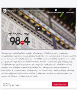 20200130_n_lygeros_h_toyrkia_kerdizei_epikoinwniaka_osa_xanei_sto_pragmatiko_pedio_radio984