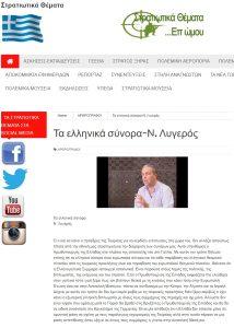 20200130_ta_ellhnika_synora_stratiotikathemata