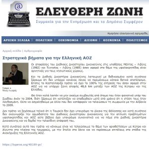 20200131_strathgika_vhmata_gia_thn_ellhnikh_aoz_elzoni