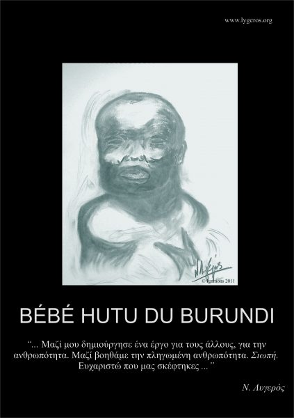 BÉBÉ HUTU DU BURUNDI