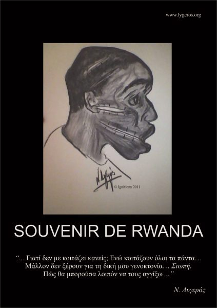 SOUVENIR DE RWANDA