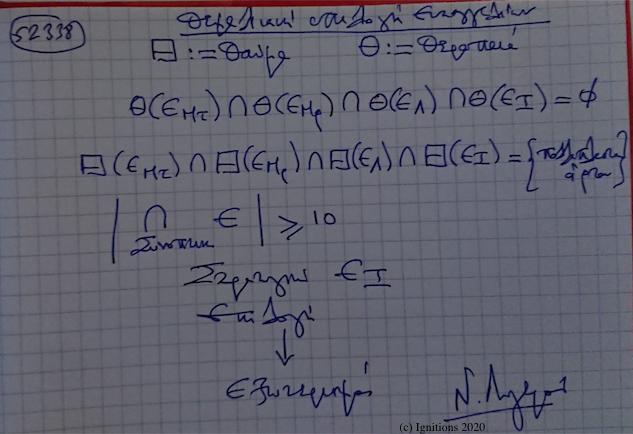 52338 - Θεμελιακή επιλογή Ευαγγελίων. (Dessin)