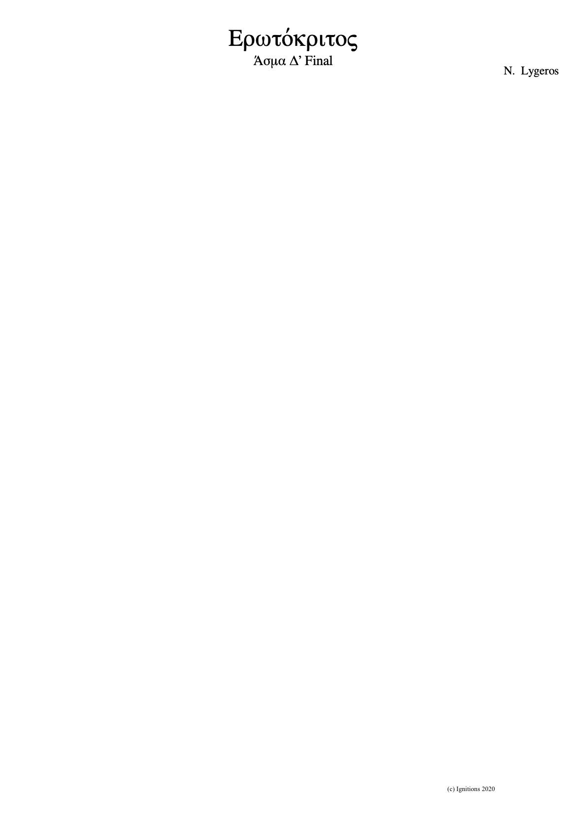 57573-Ερωτόκριτος. (Άσμα Δ' Final)