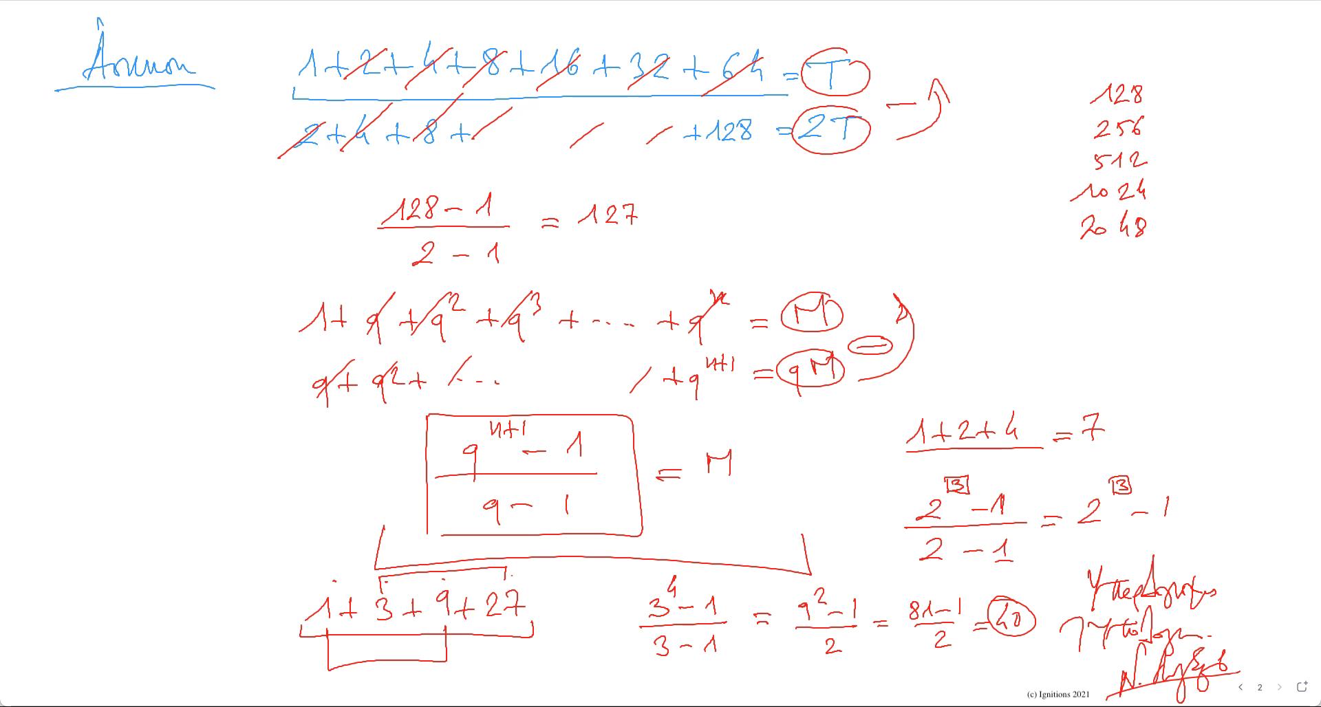 58724 - e-Μάθημα II: Μαθηματικά, ΆμυναTsigorine. (Dessin)