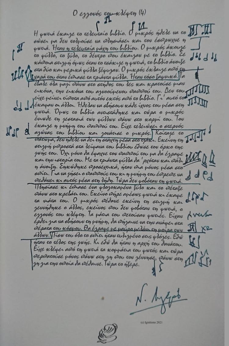 57675 - Ο εγγονός του κλέφτη (4). (Structure de la Romance)