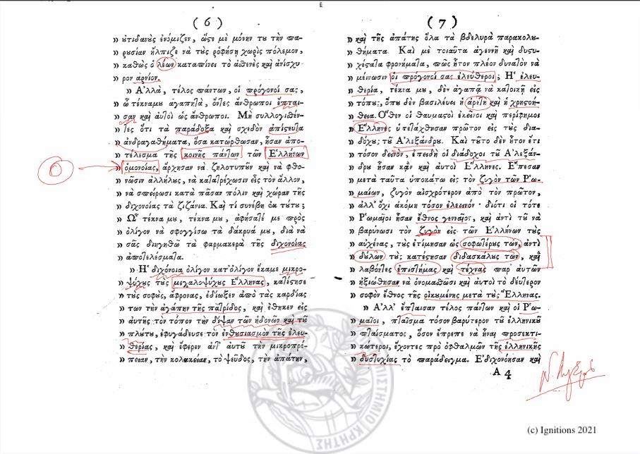 59458 - IV - Το Σάλπισμα της Επανάστασης. Επανάσταση Χ. (Dessin)