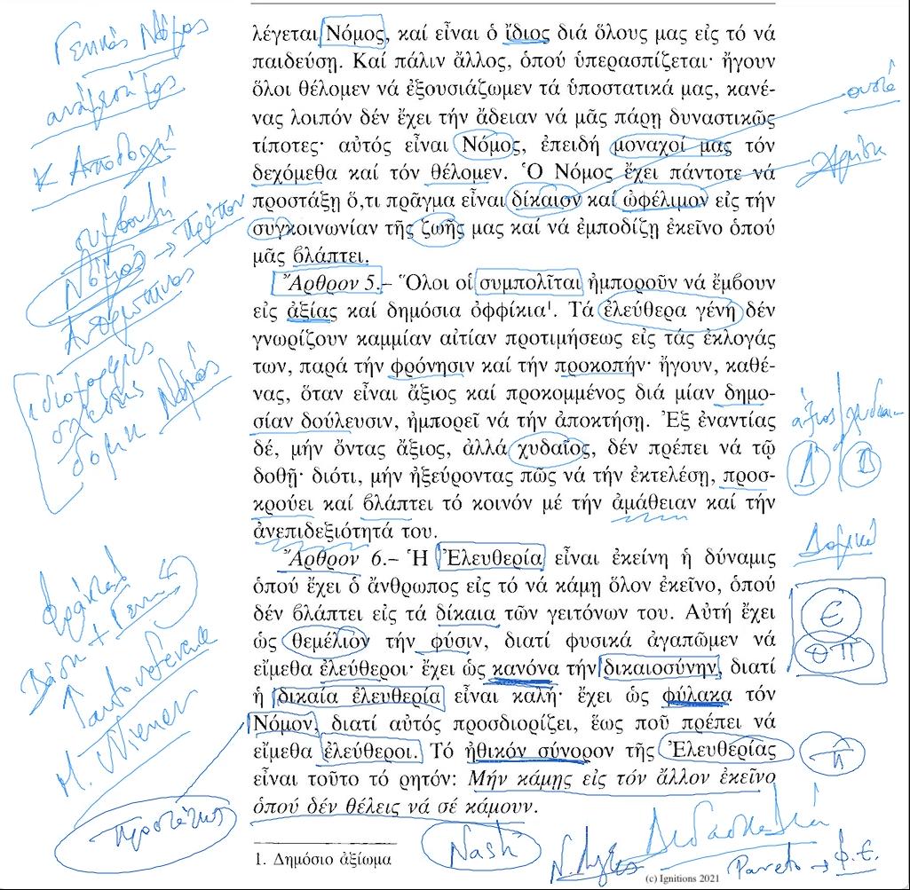 59681 - III - Η συνέχεια των Δίκαιων του Ρήγα. Συνέχεια ΙΙ. (Dessin)