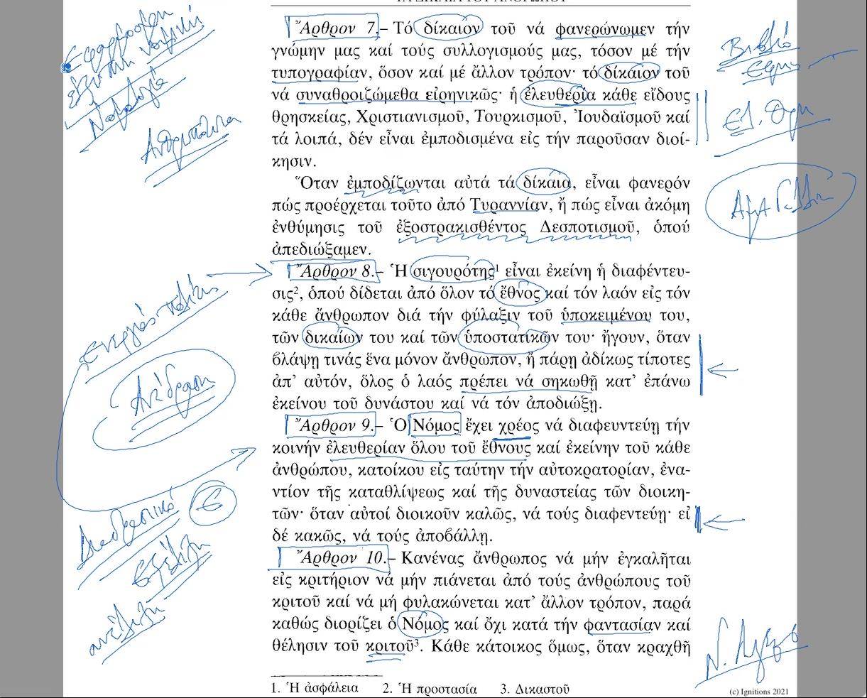 59682 - IV - Η συνέχεια των Δίκαιων του Ρήγα. Συνέχεια ΙΙ. (Dessin)