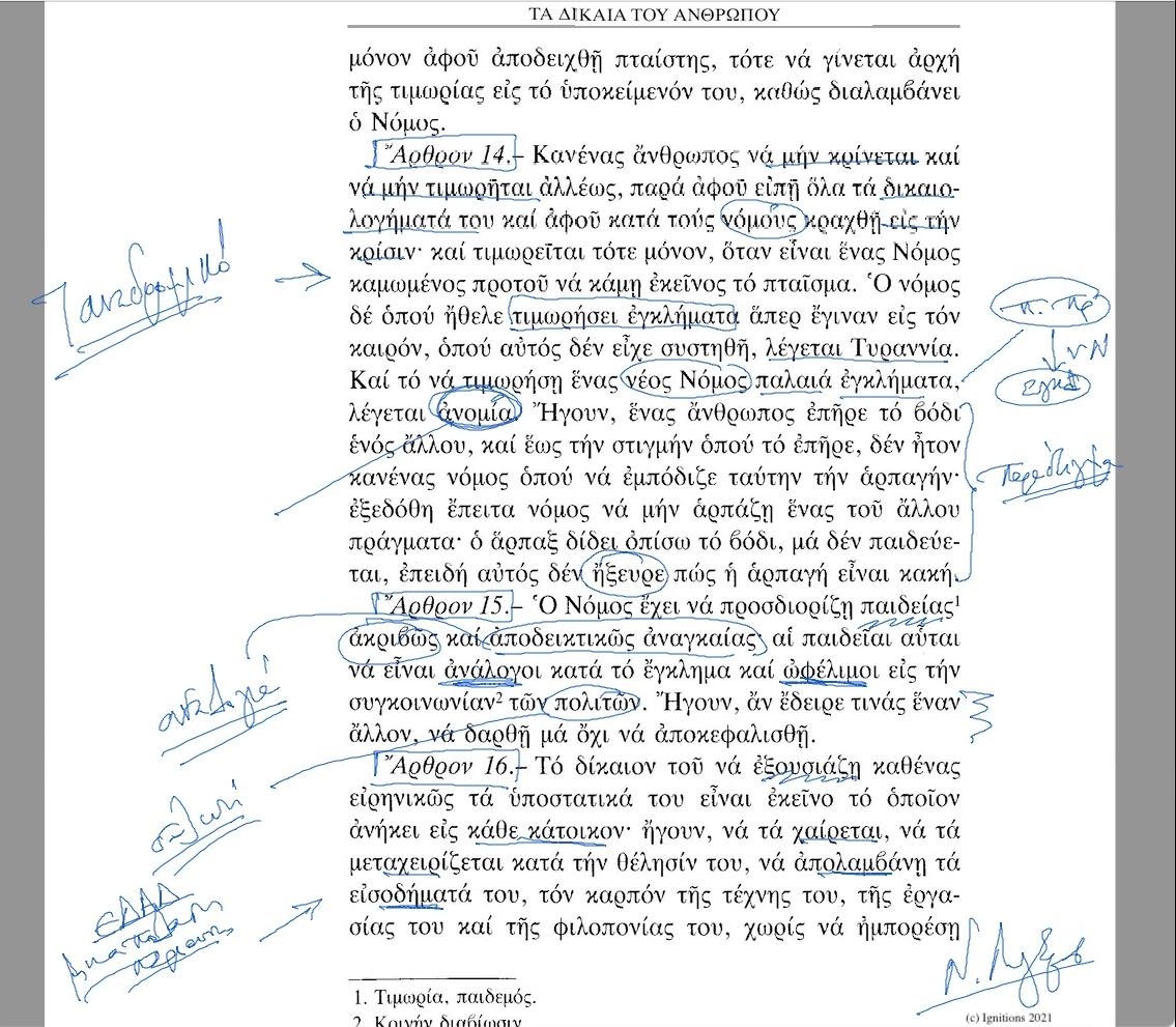 59684 - VI - Η συνέχεια των Δίκαιων του Ρήγα. Συνέχεια ΙΙ. (Dessin)