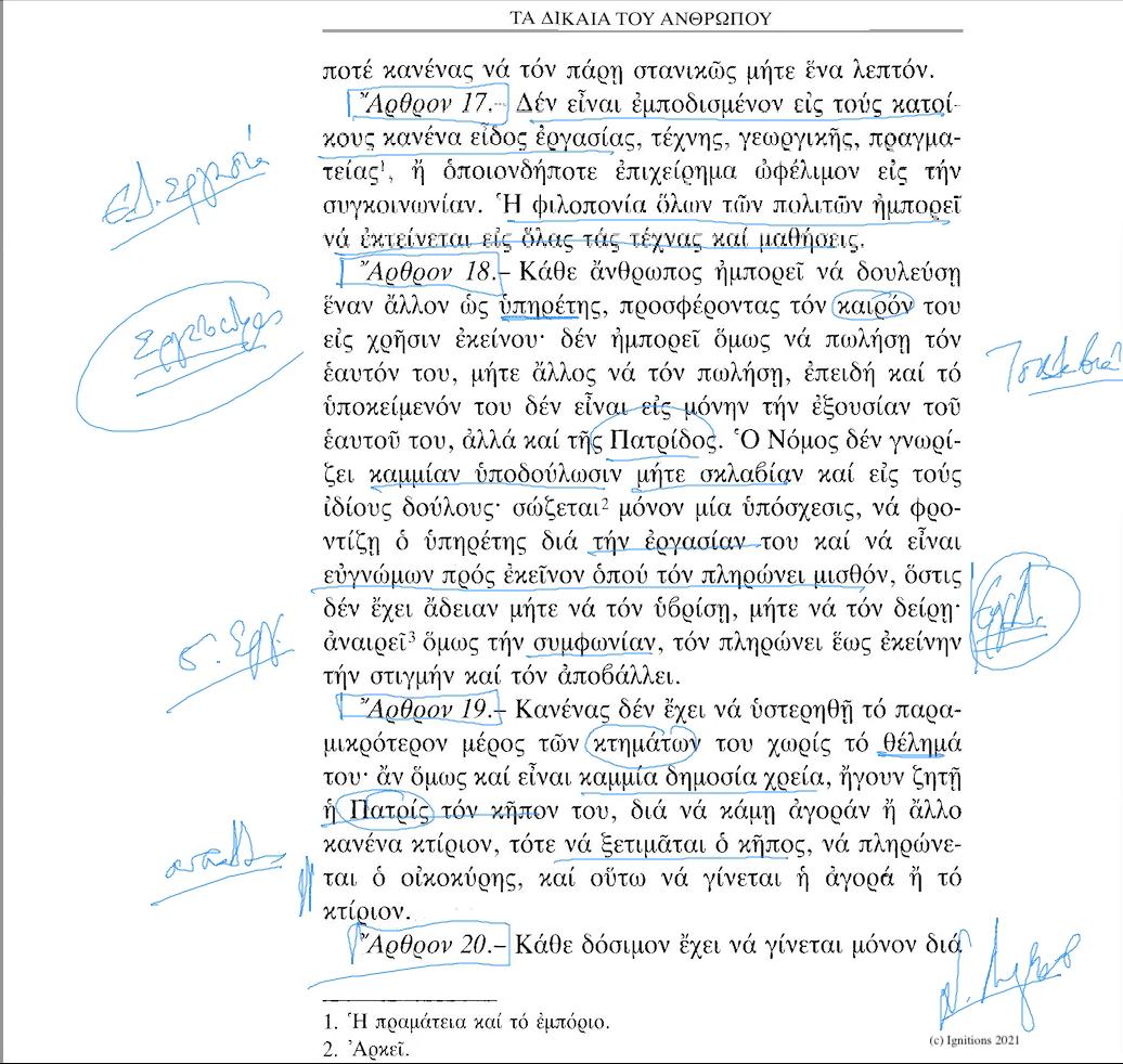 59685 - VII - Η συνέχεια των Δίκαιων του Ρήγα. Συνέχεια ΙΙ. (Dessin)