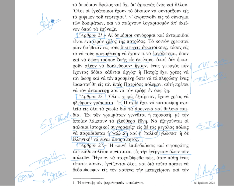 59686 - VIII - Η συνέχεια των Δίκαιων του Ρήγα. Συνέχεια ΙΙ. (Dessin)
