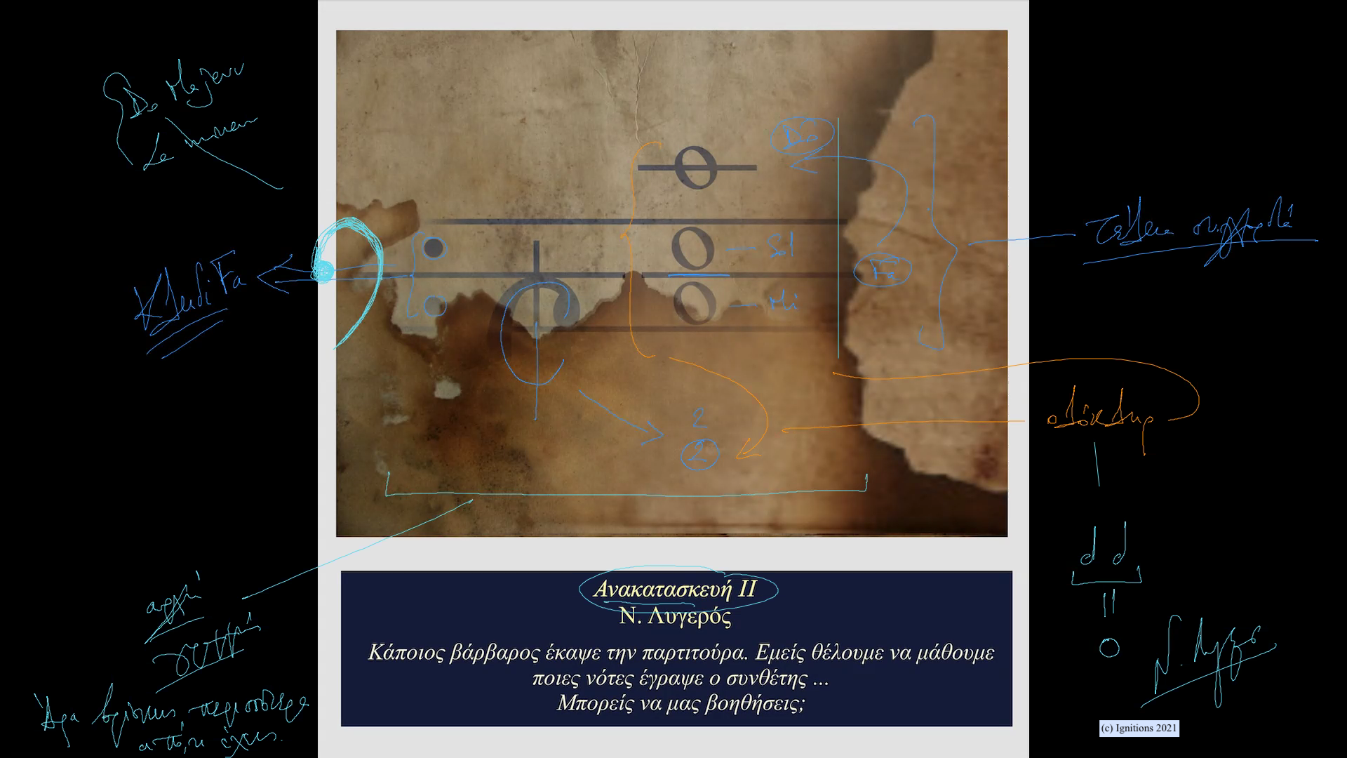 60099 - IV - e-Μάθημα: Μουσικά αινίγματα. (Dessin)