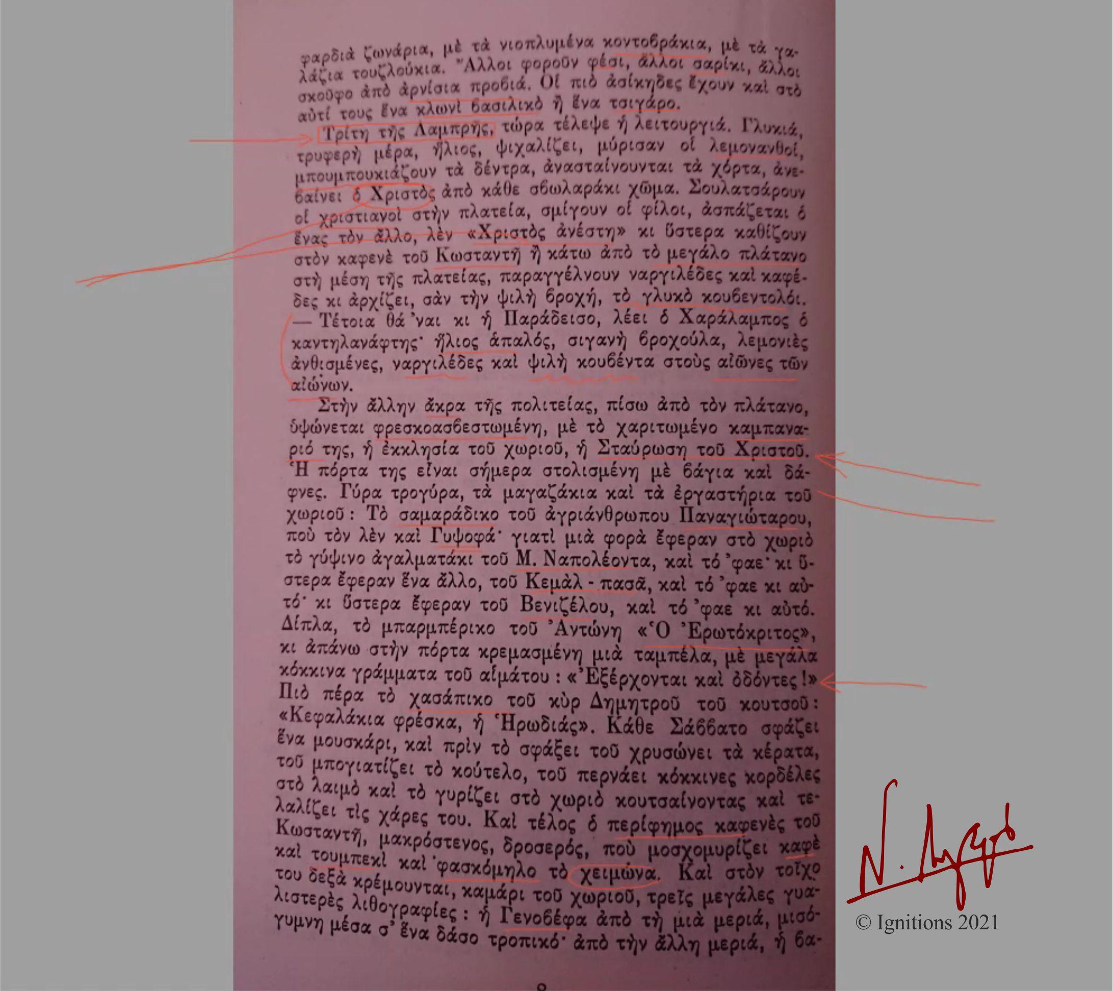 60103 - III - Η συνέχεια της Σταύρωσης του Χριστού. Συνέχεια IX. (Dessin)