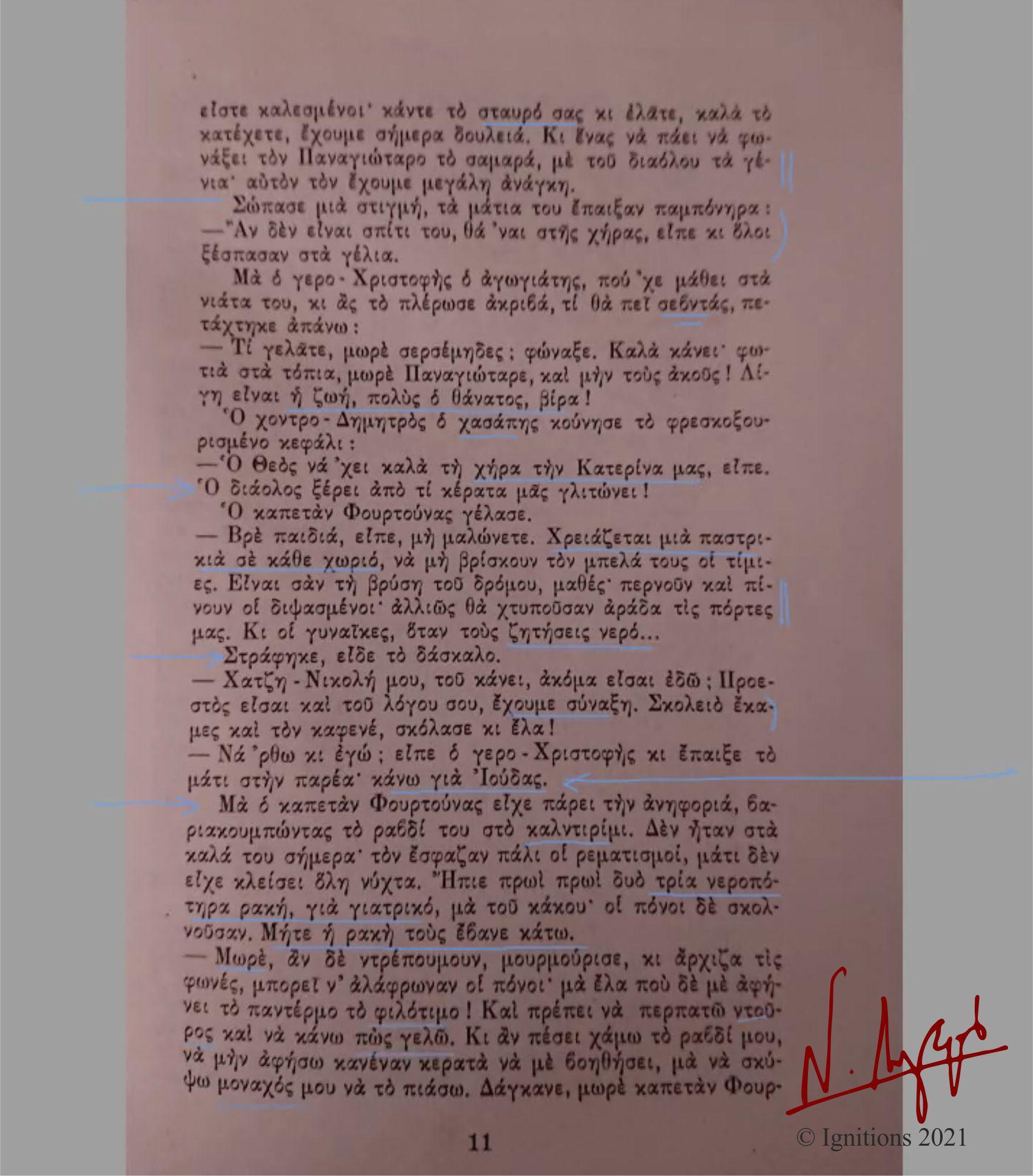 60106 - VI - Η συνέχεια της Σταύρωσης του Χριστού. Συνέχεια IX. (Dessin)