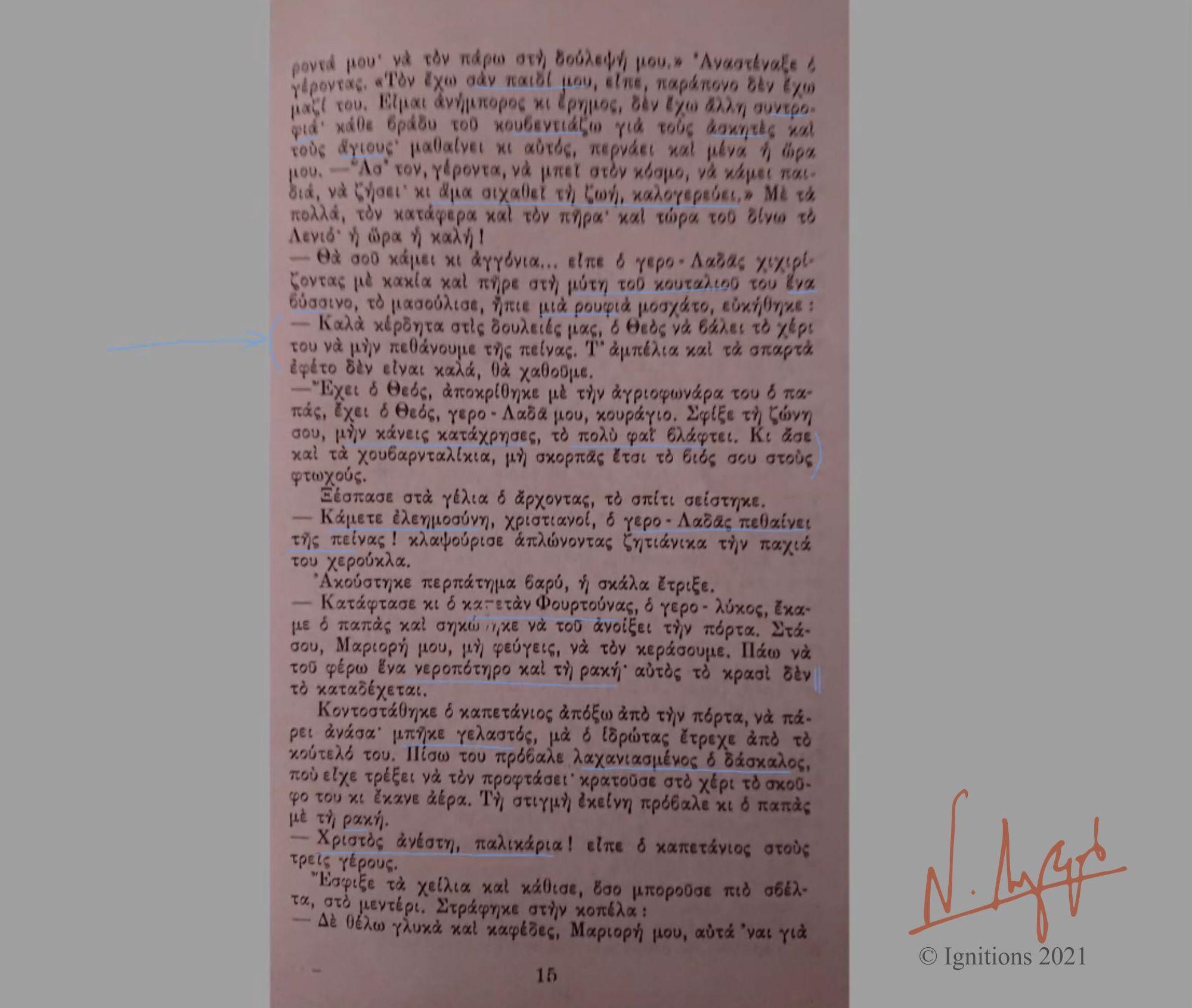60110 - X - Η συνέχεια της Σταύρωσης του Χριστού. Συνέχεια IX. (Dessin)