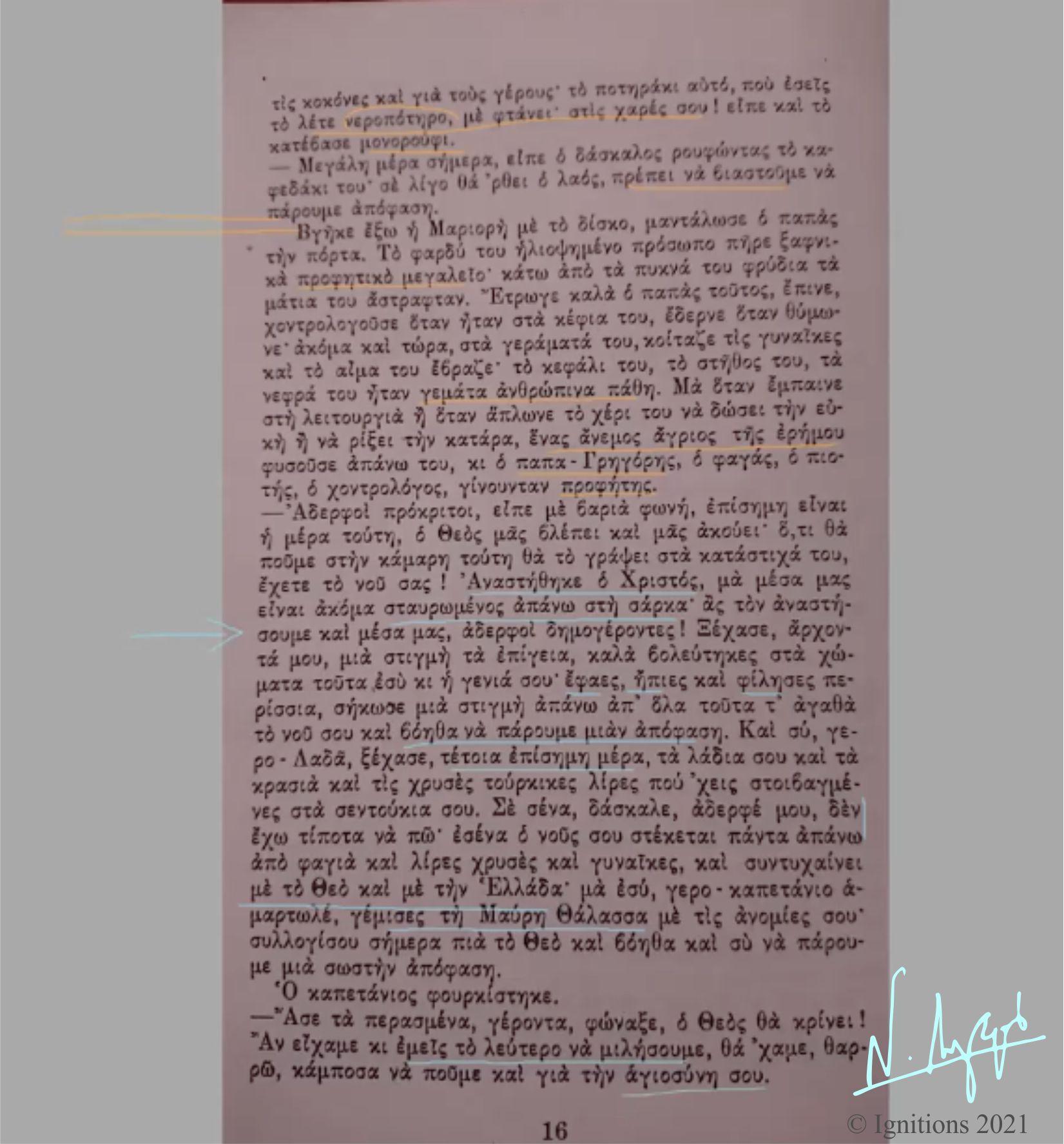 60111 - XI - Η συνέχεια της Σταύρωσης του Χριστού. Συνέχεια IX. (Dessin)