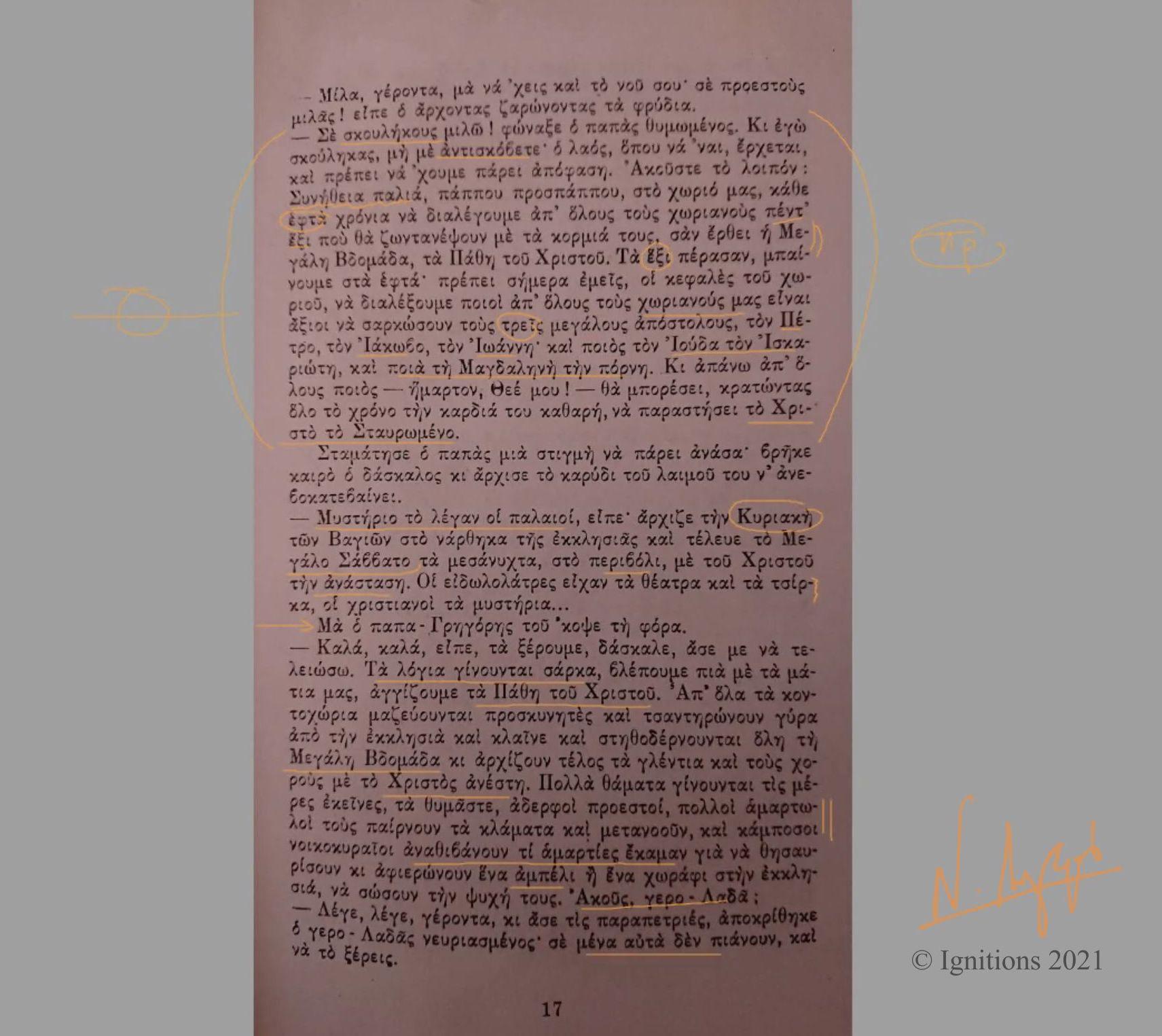 60112 - XII - Η συνέχεια της Σταύρωσης του Χριστού. Συνέχεια IX. (Dessin)