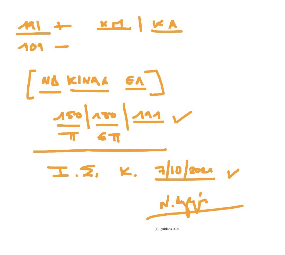 65537 - e-Μάθημα III: Νέα Υόρκη, Παρίσι, Αθήνα. (Dessin)