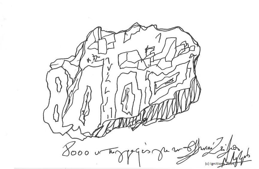 8000 υπογραφές για τον Ελληνικό ζεόλιθο