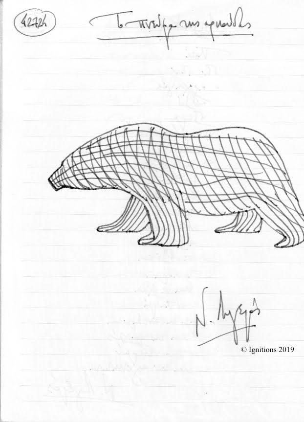 Το πνεύμα της αρκούδας. (Dessin)