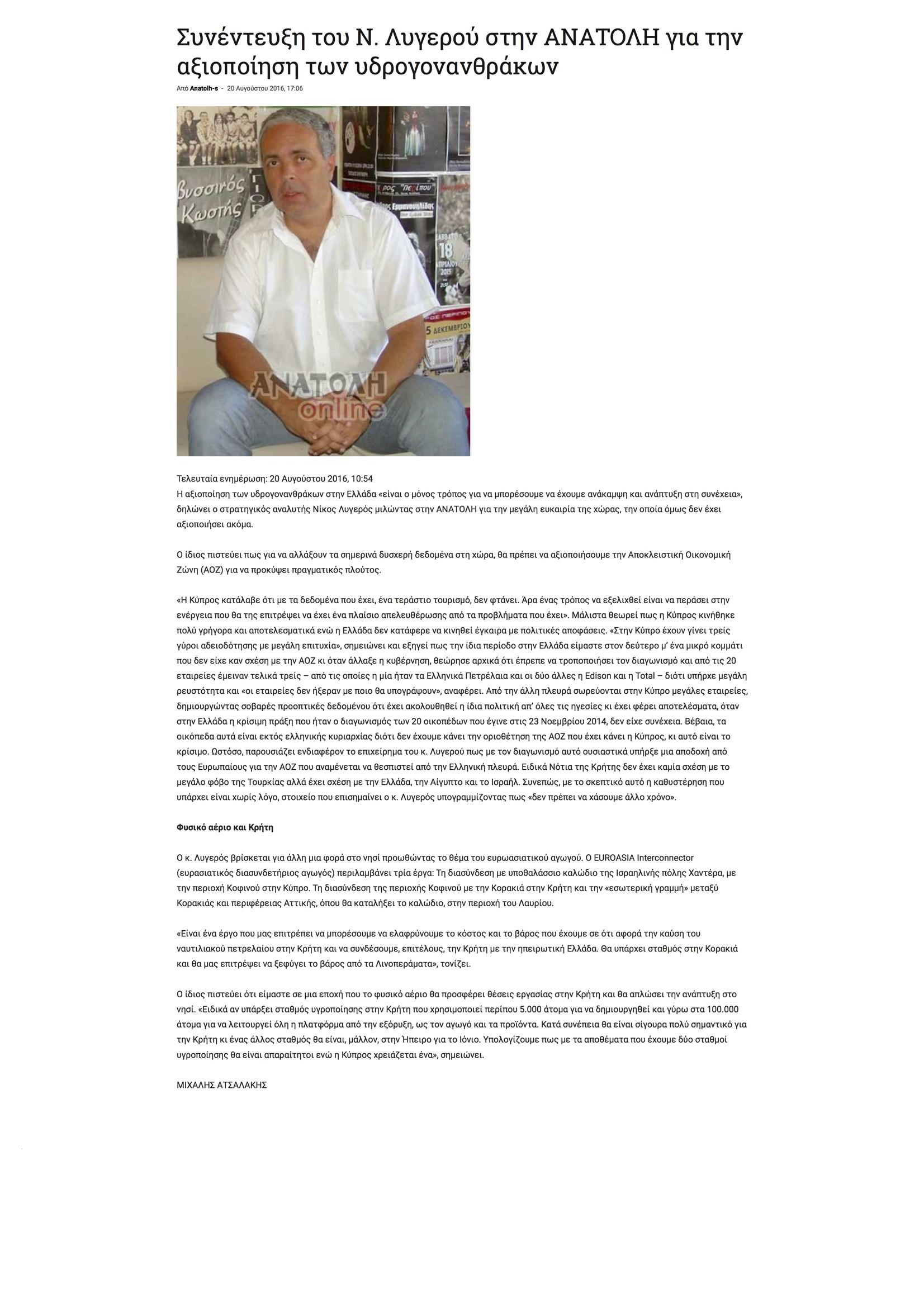 Συνέντευξη του Ν. Λυγερού στην ΑΝΑΤΟΛΗ για την αξιοποίηση των υδρογονανθράκων, ΑΝΑΤΟΛΗ ONLINE, 20/08/2016 -