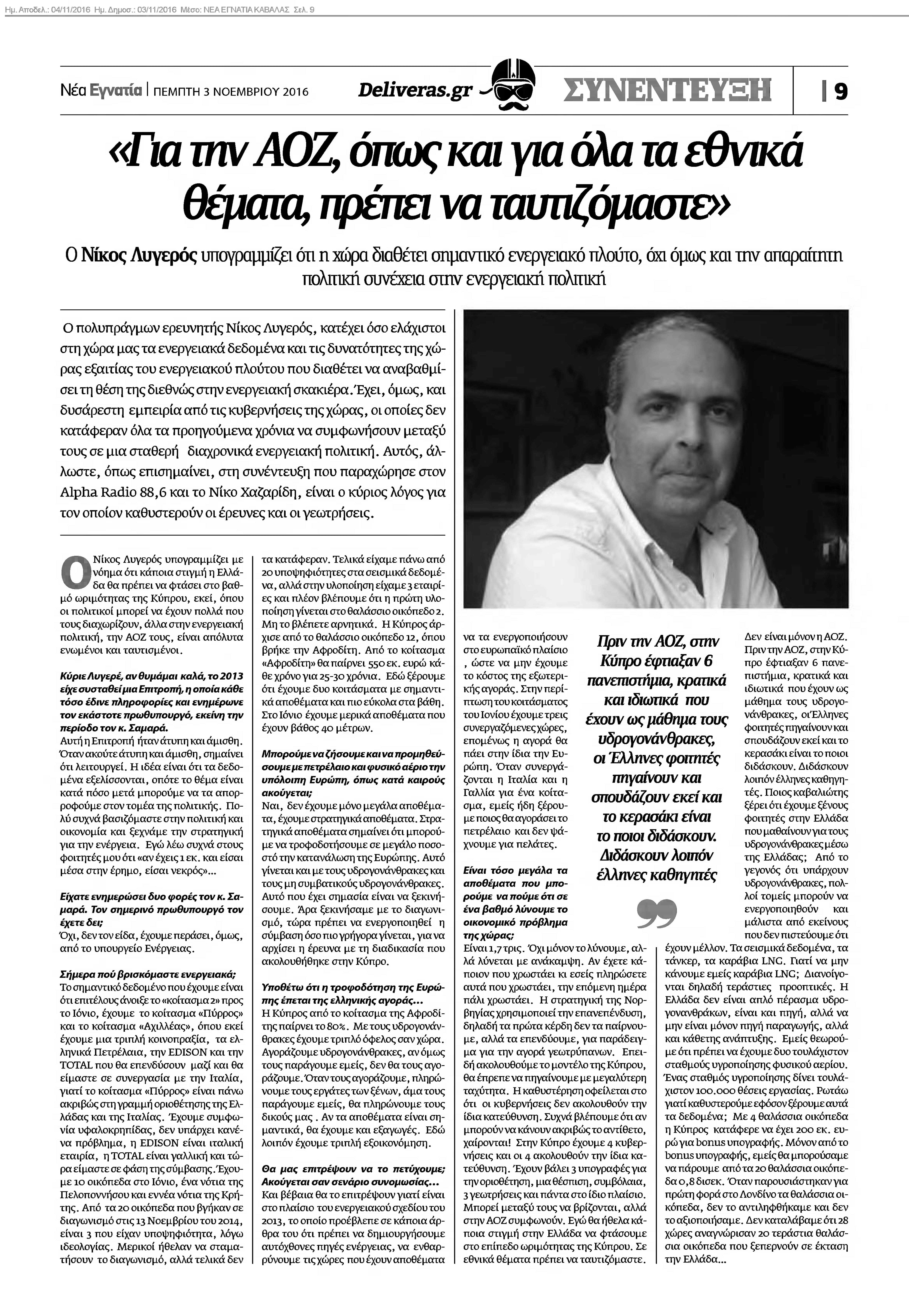 Συνέντευξη του Ν. Λυγερού στην Εφημερίδα Νέα Εγνατία. Καβάλα, 03/11/2016 -