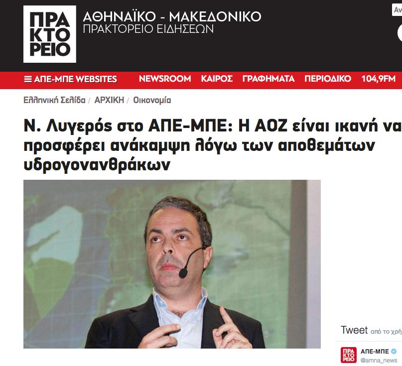 Ν. Λυγερός στο ΑΠΕ-ΜΠΕ: Η ΑΟΖ είναι ικανή να προσφέρει ανάκαμψη λόγω των αποθεμάτων υδρογονανθράκων. Αθηναϊκό-Μακεδονικό Πρακτορείο Ειδήσεων, 04/04/2017 -