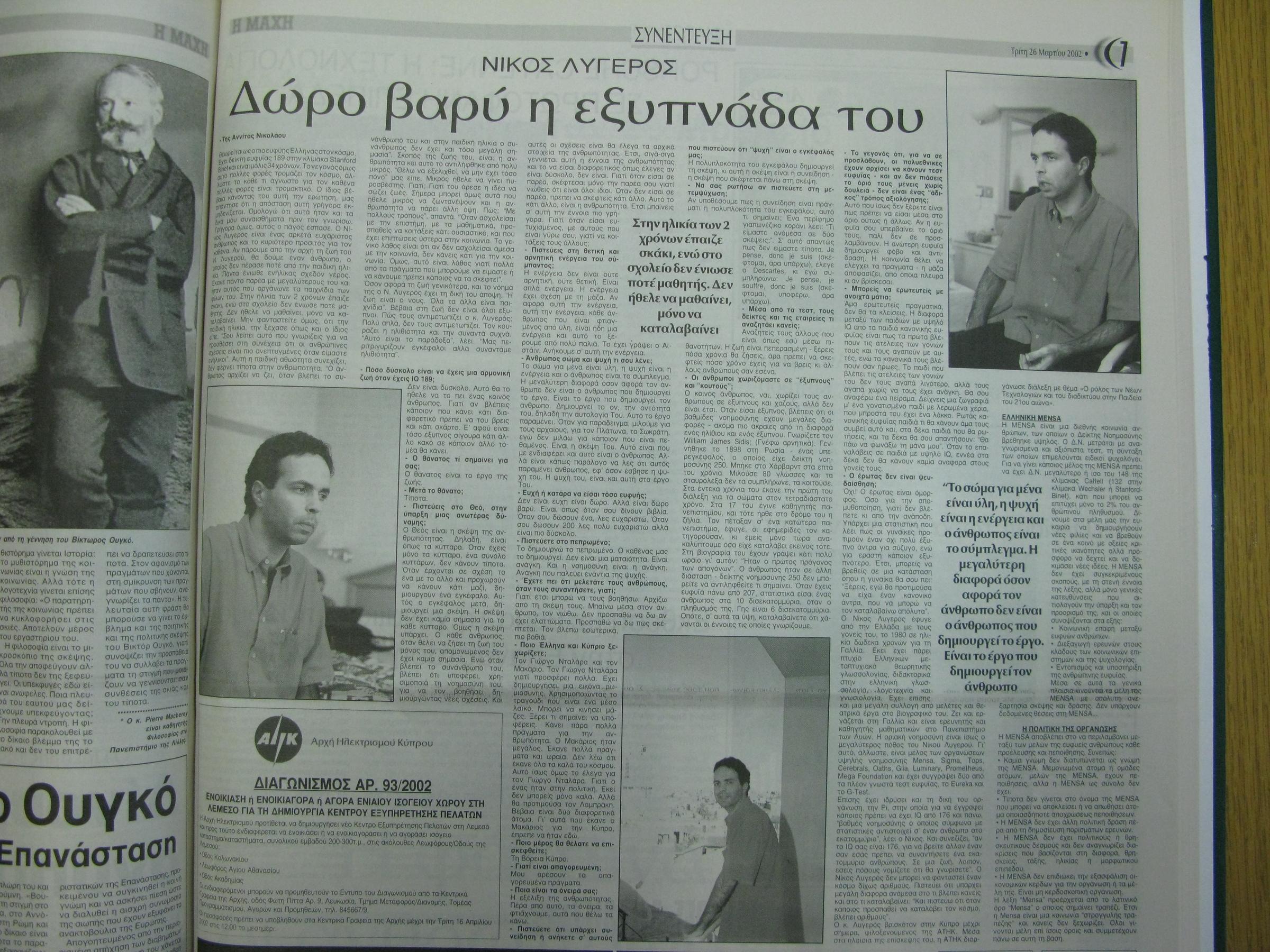 Δώρο βαρύ η εξυπνάδα του. MAXH 26/03/2002.