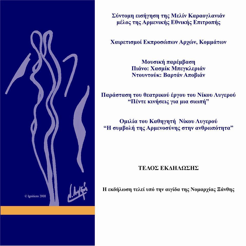 Η συμβολή της αρμενοσύνης στην ανθρωπότητα, 94η επέτειος της Γενοκτονίας των Αρμενίων