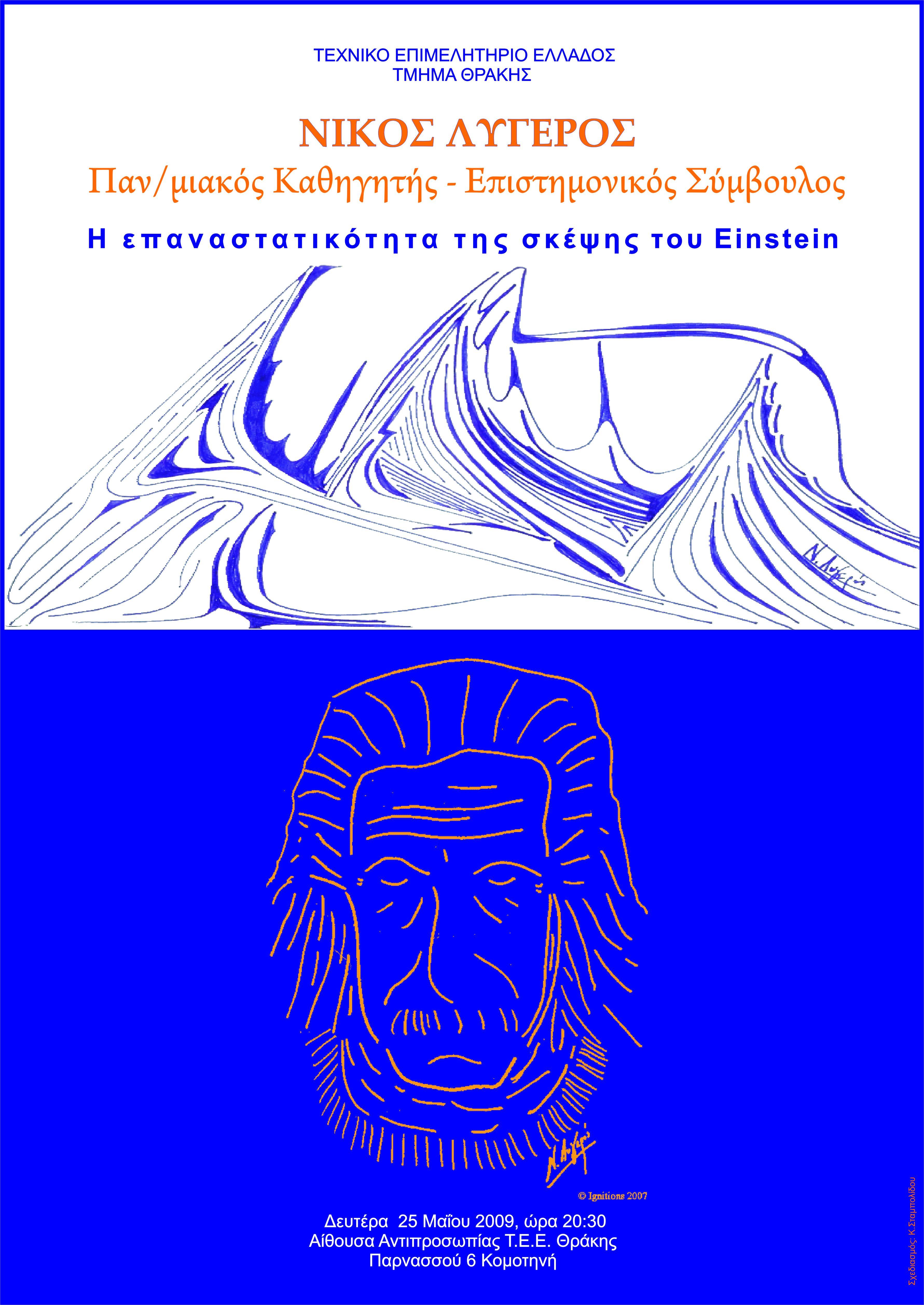 Η επαναστατικότητα της σκέψης του Einstein