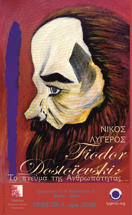 Fiodor Dostoïevski: Το πνεύμα της Ανθρωπότητας