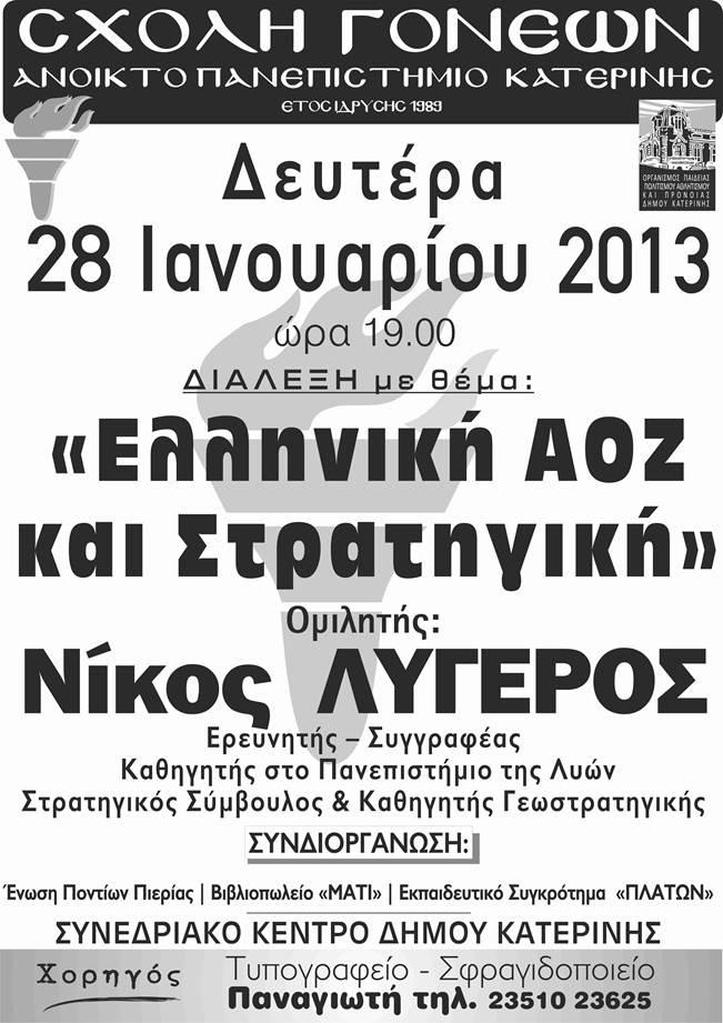 Ελληνική ΑΟΖ και Στρατηγική