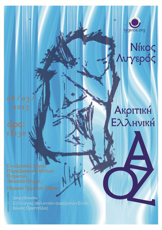 Ακριτική Ελληνική ΑΟΖ