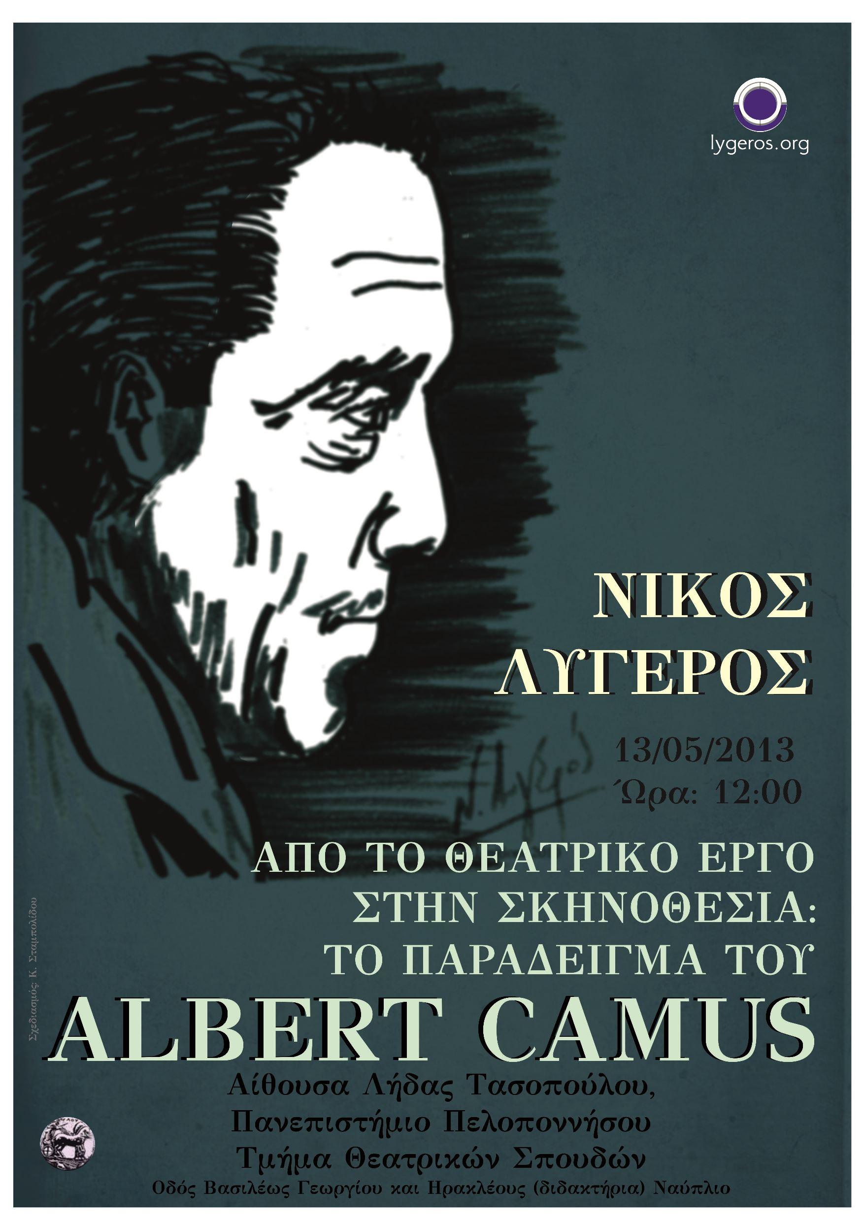 Από το θεατρικό έργο στη σκηνοθεσία: Το παράδειγμα του Albert Camus