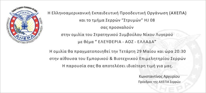Ελευθερία - ΑΟΖ - Ελλάδα