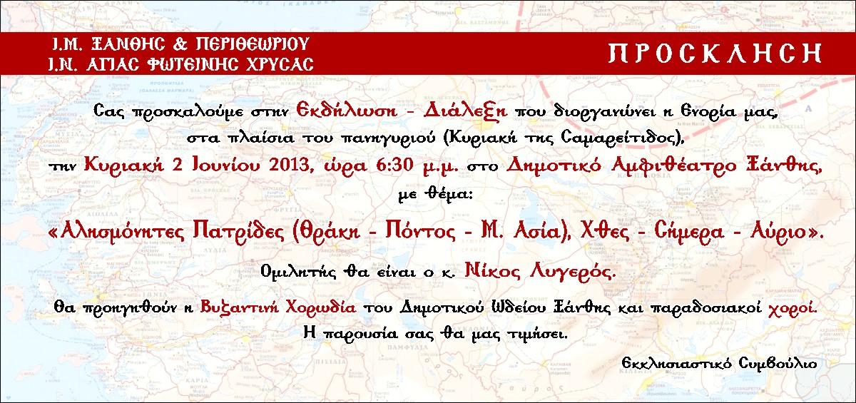 Αλησμόνητες πατρίδες. Θράκη, Πόντος, Μ. Ασία. Χθες, Σήμερα, Αύριο