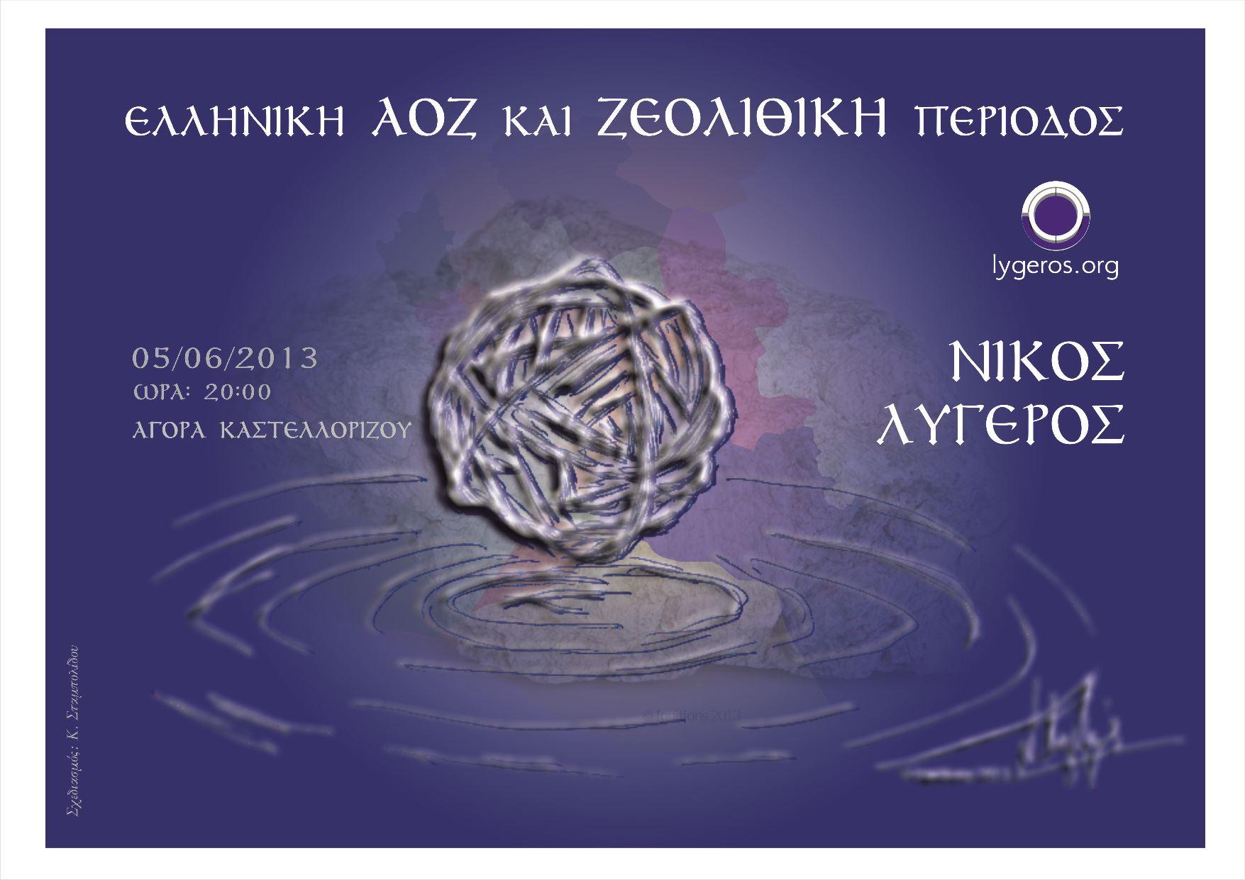 Ελληνική ΑΟΖ και Ζεολιθική περίοδος