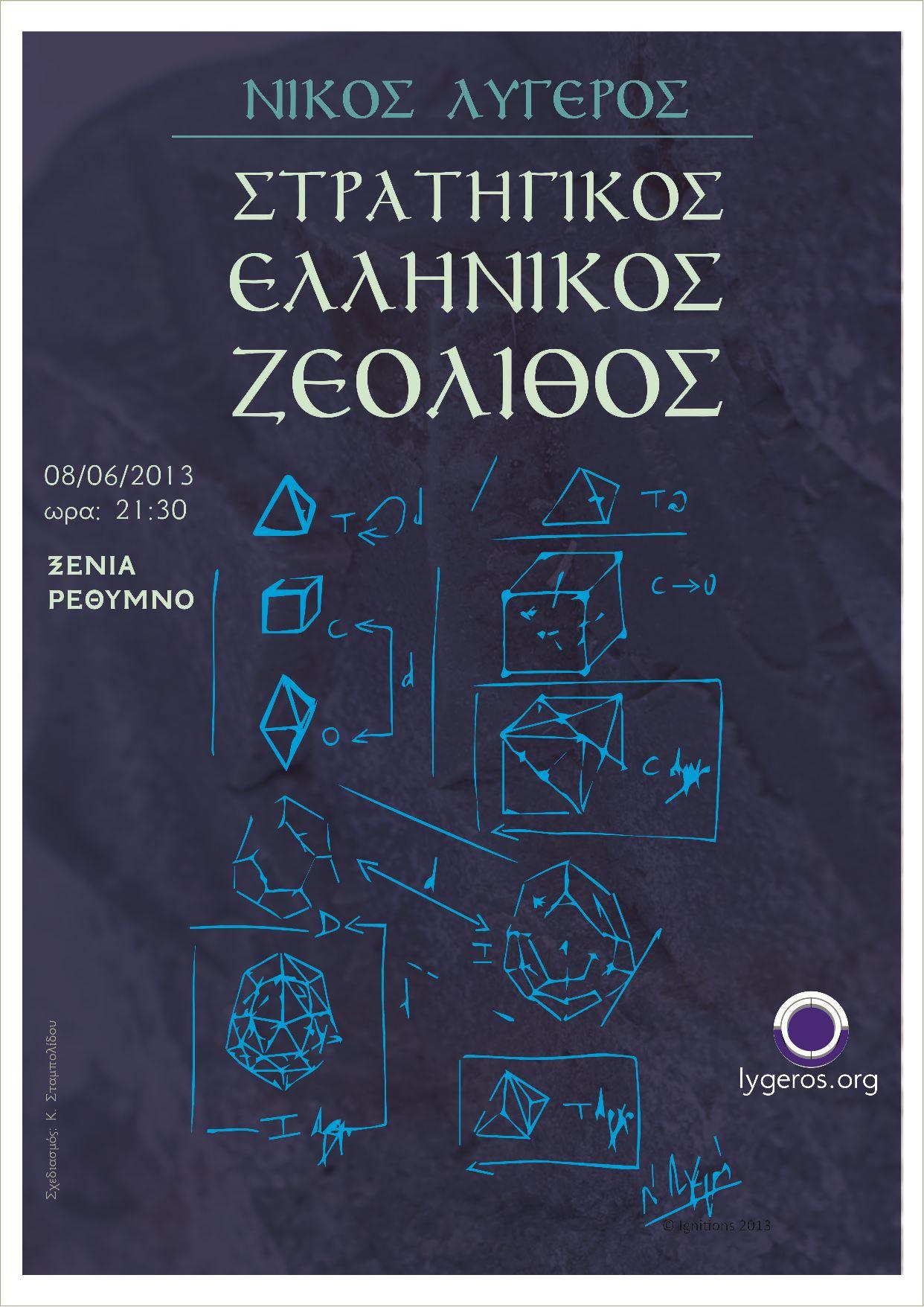Στρατηγικός Ελληνικός Ζεόλιθος
