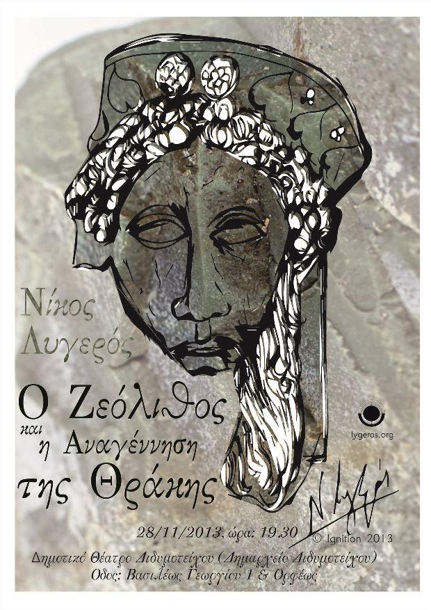 Ο Ζεόλιθος και η Αναγέννηση της Θράκης