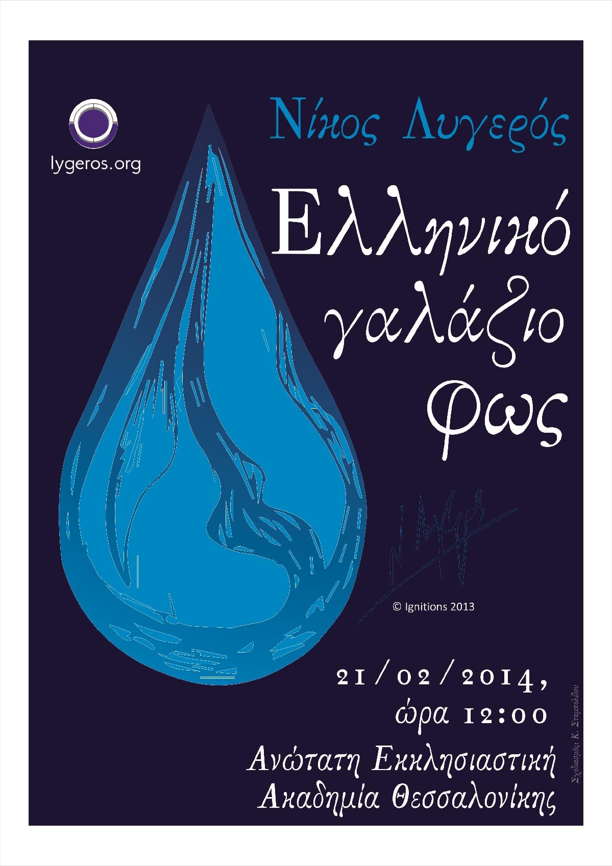 Ελληνικό γαλάζιο φως