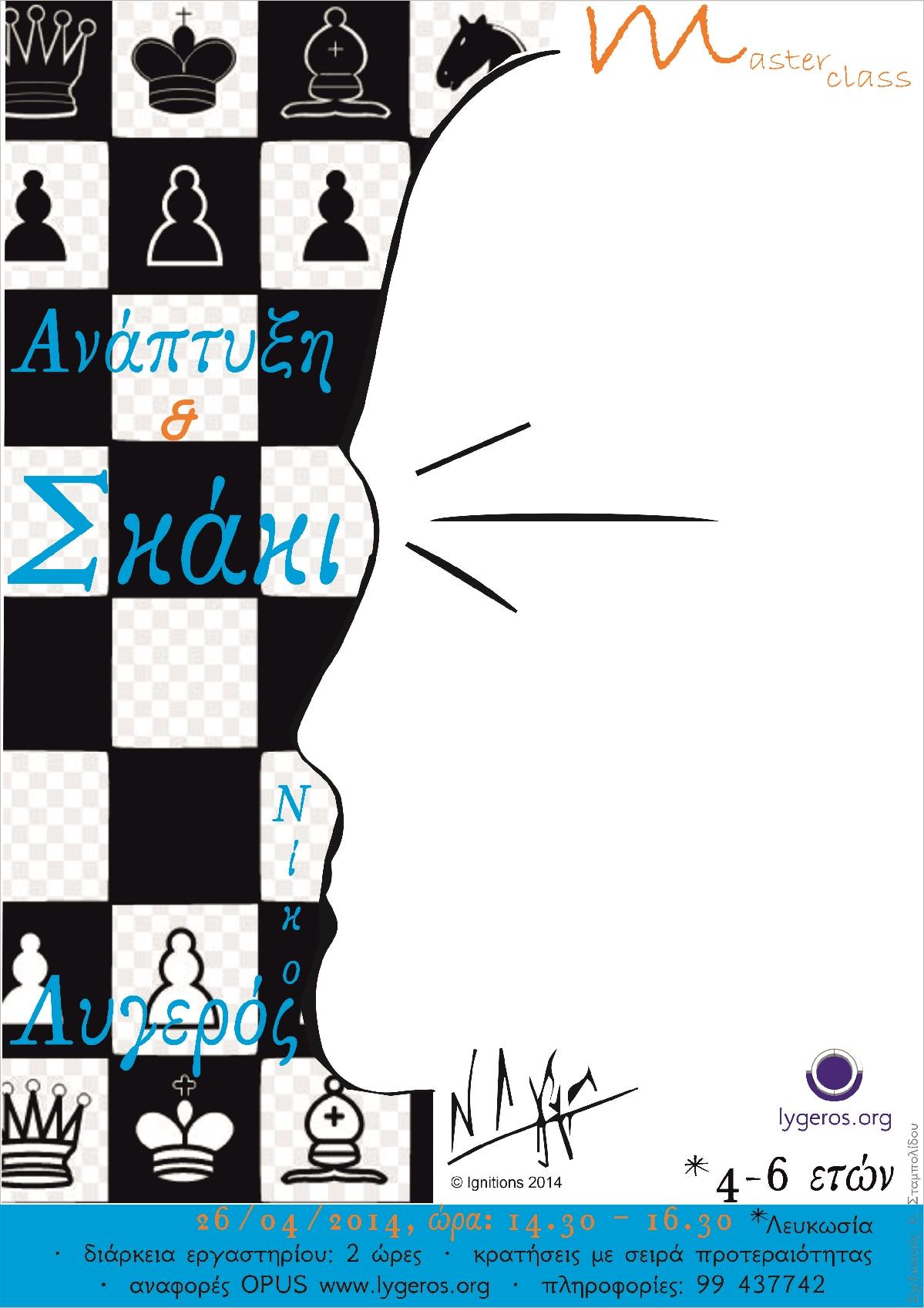 Ανάπτυξη και Σκάκι