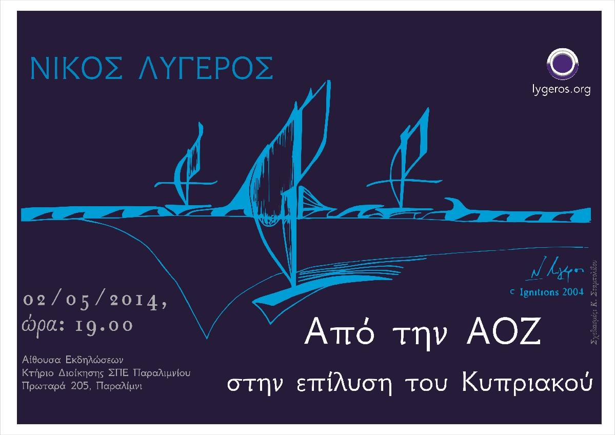 Από την ΑΟΖ στην επίλυση του Κυπριακού