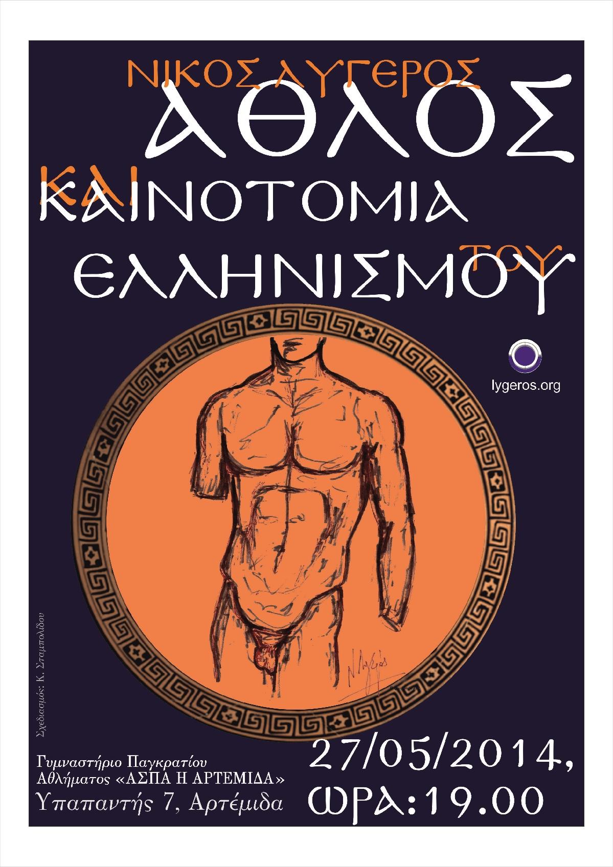 Άθλος και Καινοτομία του Ελληνισμού